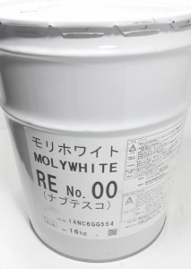 Mỡ Molywhite Grease RE 00