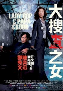 Lady cop and papa crook (2008)